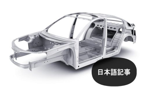 軽量化の追求:今後の自動車設計